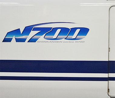 N700 Z編成