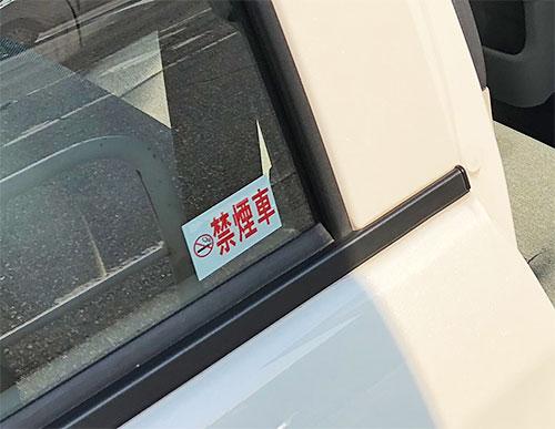 レンタカー 喫煙 車
